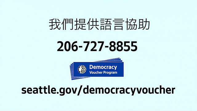 Democracy Vouchers - Cantonese / 简体中文