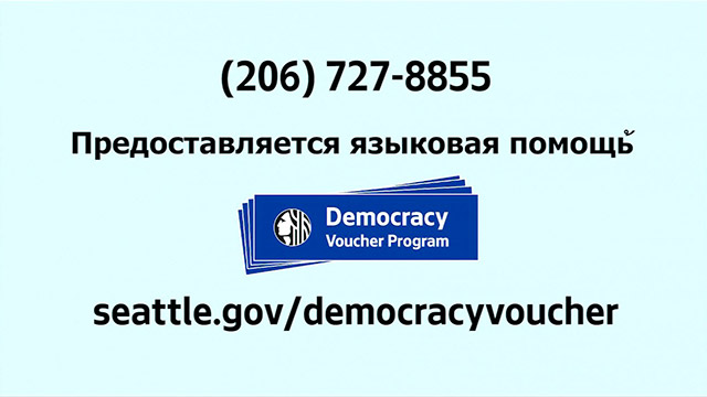 Democracy Vouchers - Russian / русский язык