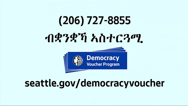 Democracy Vouchers - Tigrigna / ትግርኛ